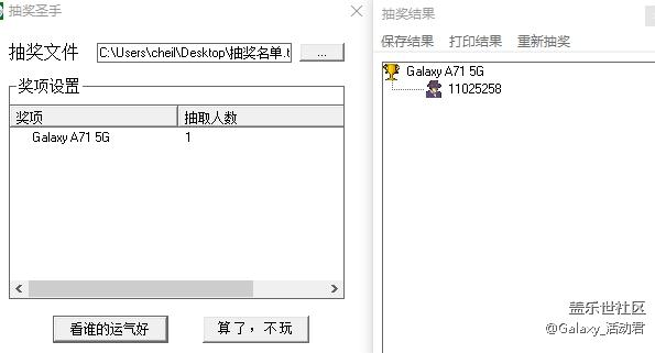 A71 5G抽奖结果.png