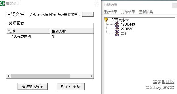 【开奖】【Galaxy A71 5G评测活动】