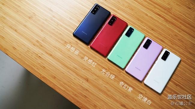 靓丽炫彩 内外兼修 三星Galaxy S20 FE 5G美图赏