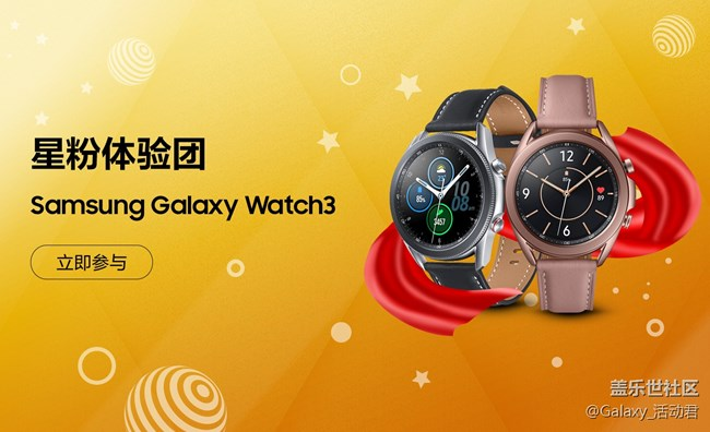 【星粉体验团】Samsung Galaxy Watch3