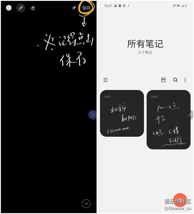 S Pen 使用小技巧: 息屏时书写, 让你秒变工作达人