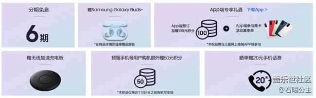三星Galaxy S20 FE 5G开启预订 福利信息汇总