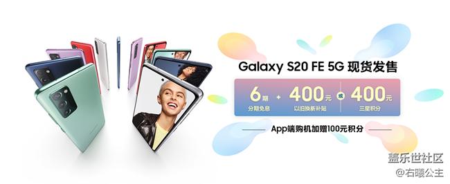 三星Galaxy S20 FE 5G正式开售 首销福利信息汇总