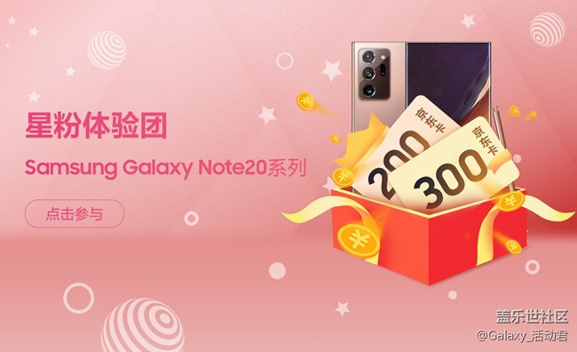 【星粉体验团】Samsung Galaxy Note20系列