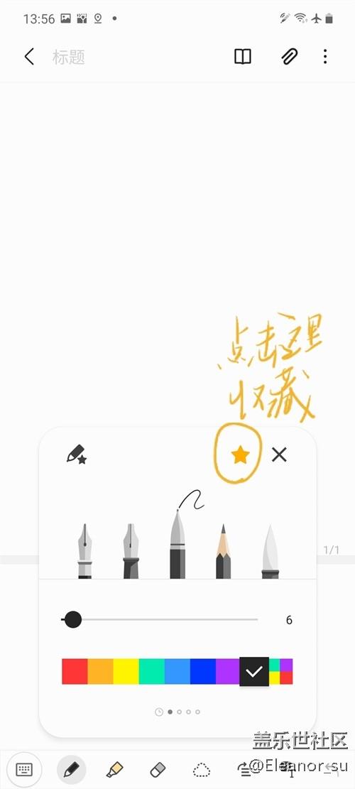 S Pen悬屏操作, 带你开启新世界的大门!
