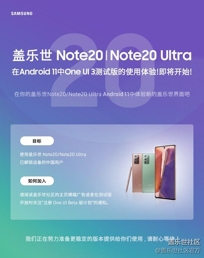 【公告】关于Galaxy Note20系列One UI 3内测体验即将开始