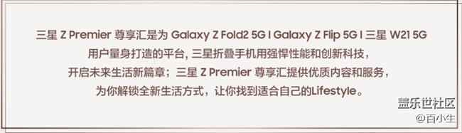 三星Galaxy Z Fold2 5G手机认证得星币
