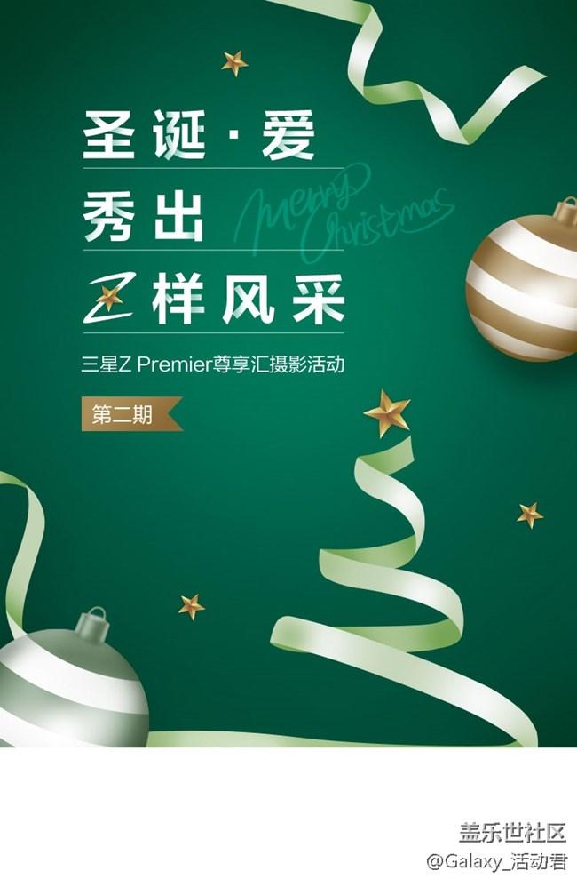 圣诞·爱 秀出Z样风采 三星Z Premier尊享汇摄影活动 第二期