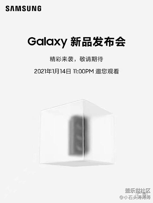Galaxy 新品发布会 1月14日 诚邀您观看