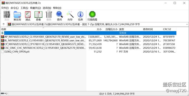 【1.6】三星Note10+ 5G(SM-N9760)国行ZCU3DTL2五件套