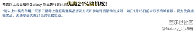 【名单公布】先行有我,抽签赢优惠21%购机权益