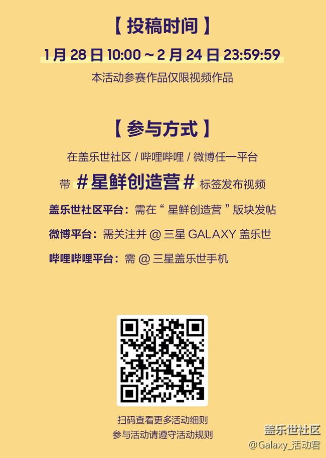 赢Galaxy S21 还不快来投稿视频