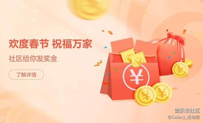 【欢度春节 祝福万家】社区给你发奖金