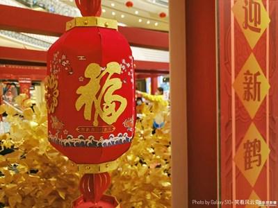 【盖乐世影像周赛第178期】——福致新春