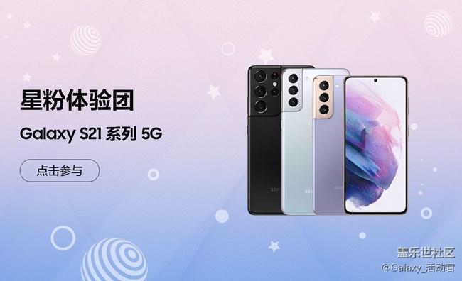 【星粉体验团】Galaxy S21系列5G