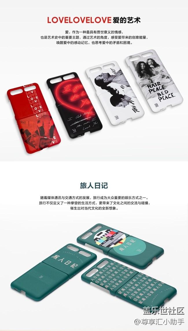 Galaxy Z Flip 5G艺术手机壳限量领取!