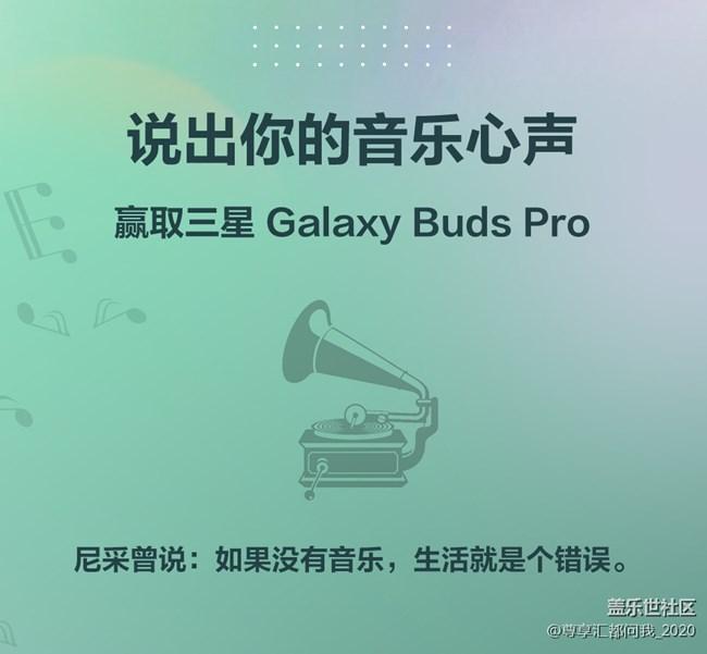 说出你的音乐心声 赢取三星Galaxy Buds Pro