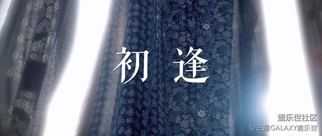 三星21视记系列微电影—王逢陈导演《初逢》