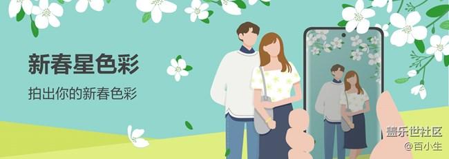 新春星色彩-春季摄影活动