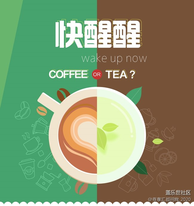 快醒醒 Coffee or Tea