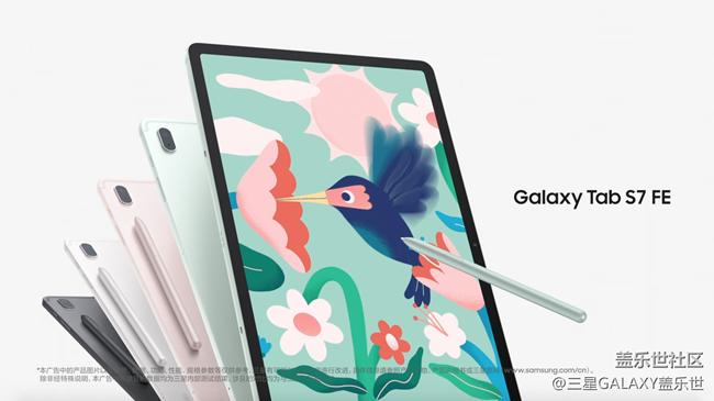 三星Galaxy Tab S7 FE 现货开售