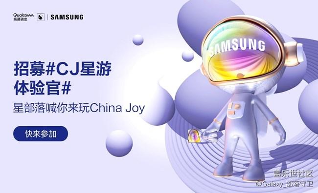 #CJ星游体验官#招募啦!星部落带你游2021China Joy