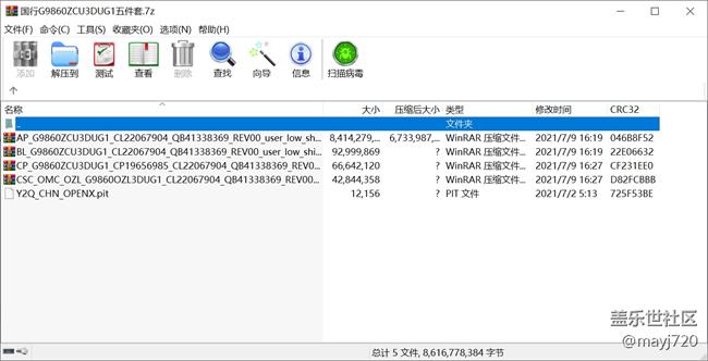 【7.22】S20+ 5G(SM-G9860)国行ZCU3DUG1五件套