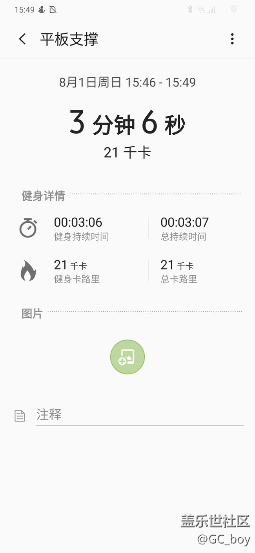 【夏季挑战】平板支撑打卡第八天
