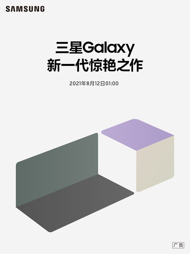 Samsung Galaxy新品全球发布会 诚邀观看