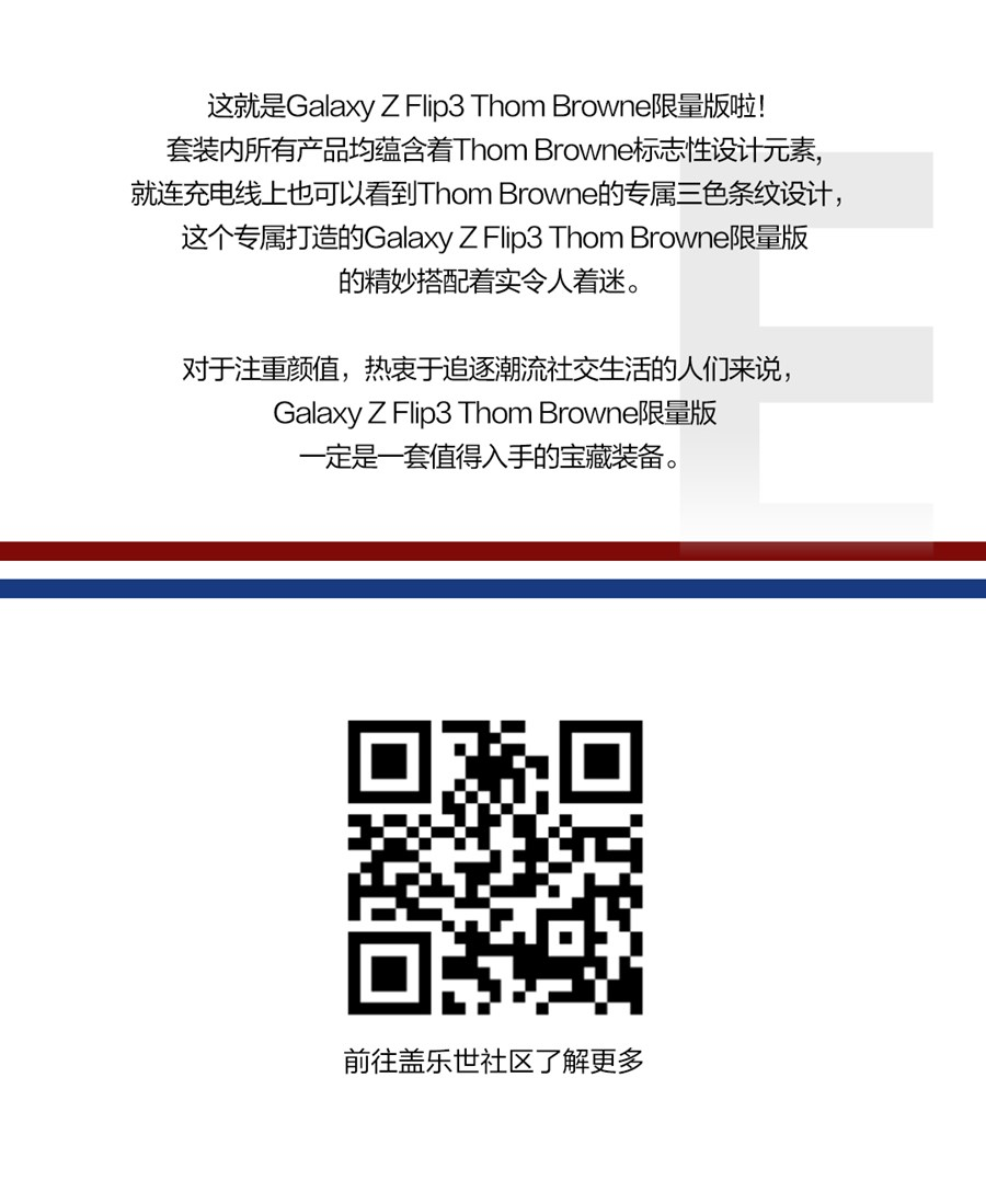 Galaxy Z Flip3 Thom Browne限量版精美图赏