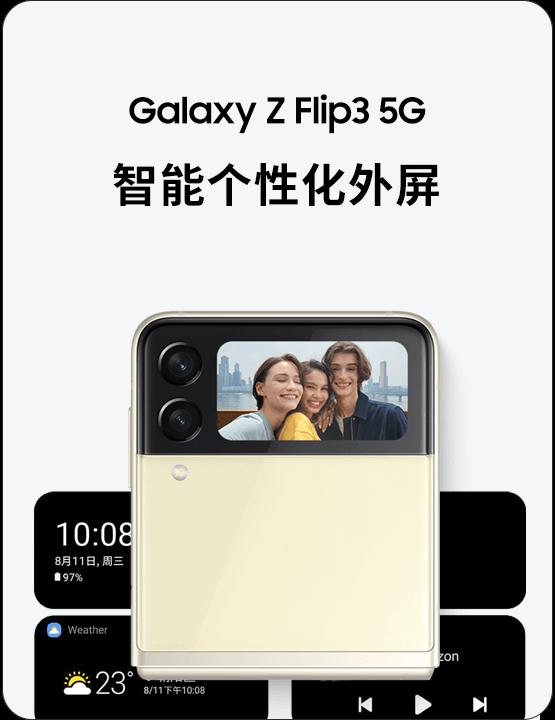 【活动招募】9月11日三星Galaxy Z系列新品快闪店打卡活动。