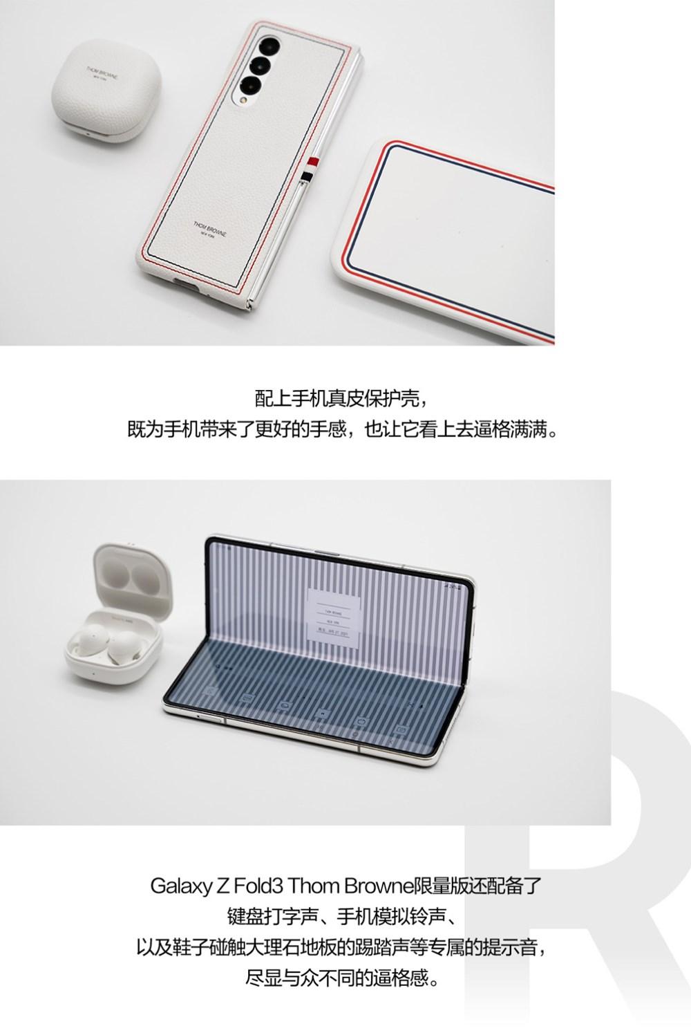 Galaxy Z Fold3 Thom Browne限量版精美图赏