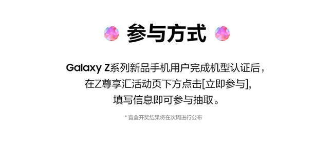 加入Z尊享汇 抽盲盒赢丰厚好礼!