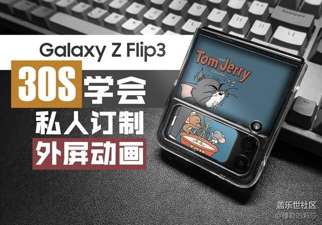 【Flip3外屏录制】简单实用!随意录制GIF外屏动画!