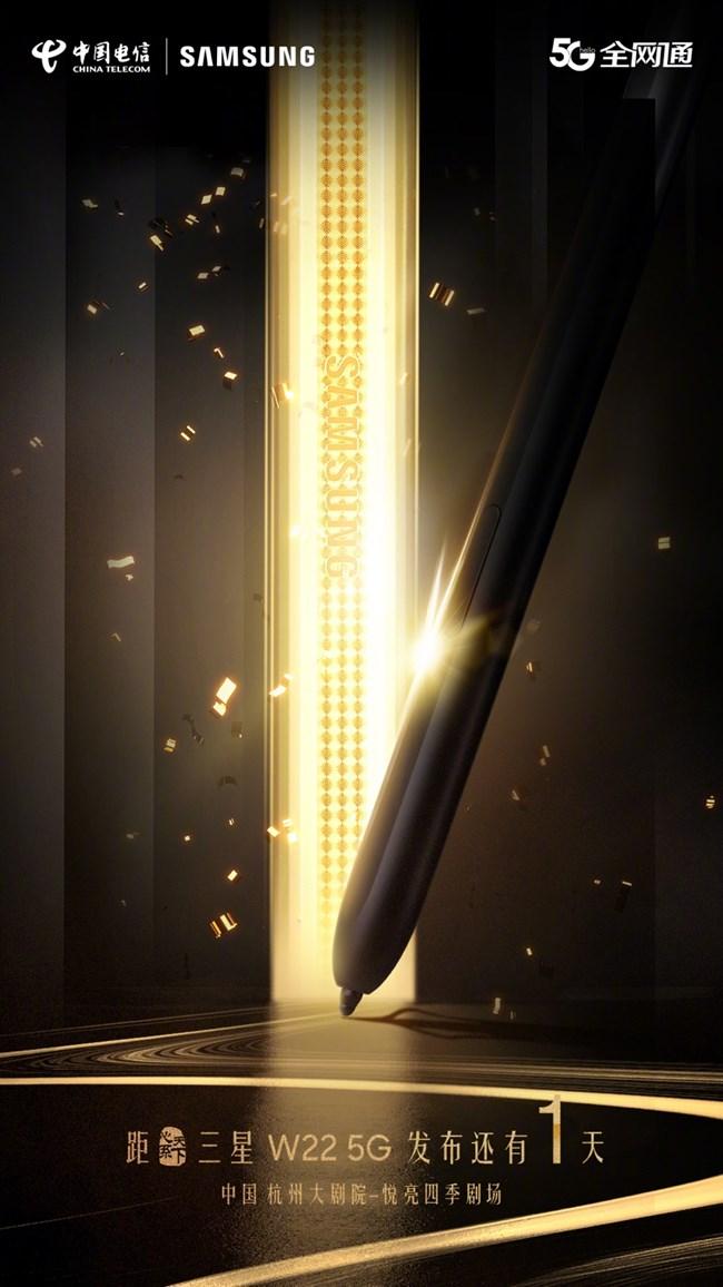 10月13日19:00  三星W22 5G即将耀目发布