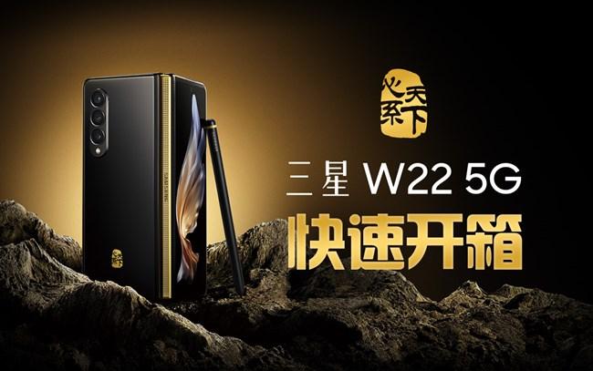 尊贵之作 三星W22 5G快速开箱