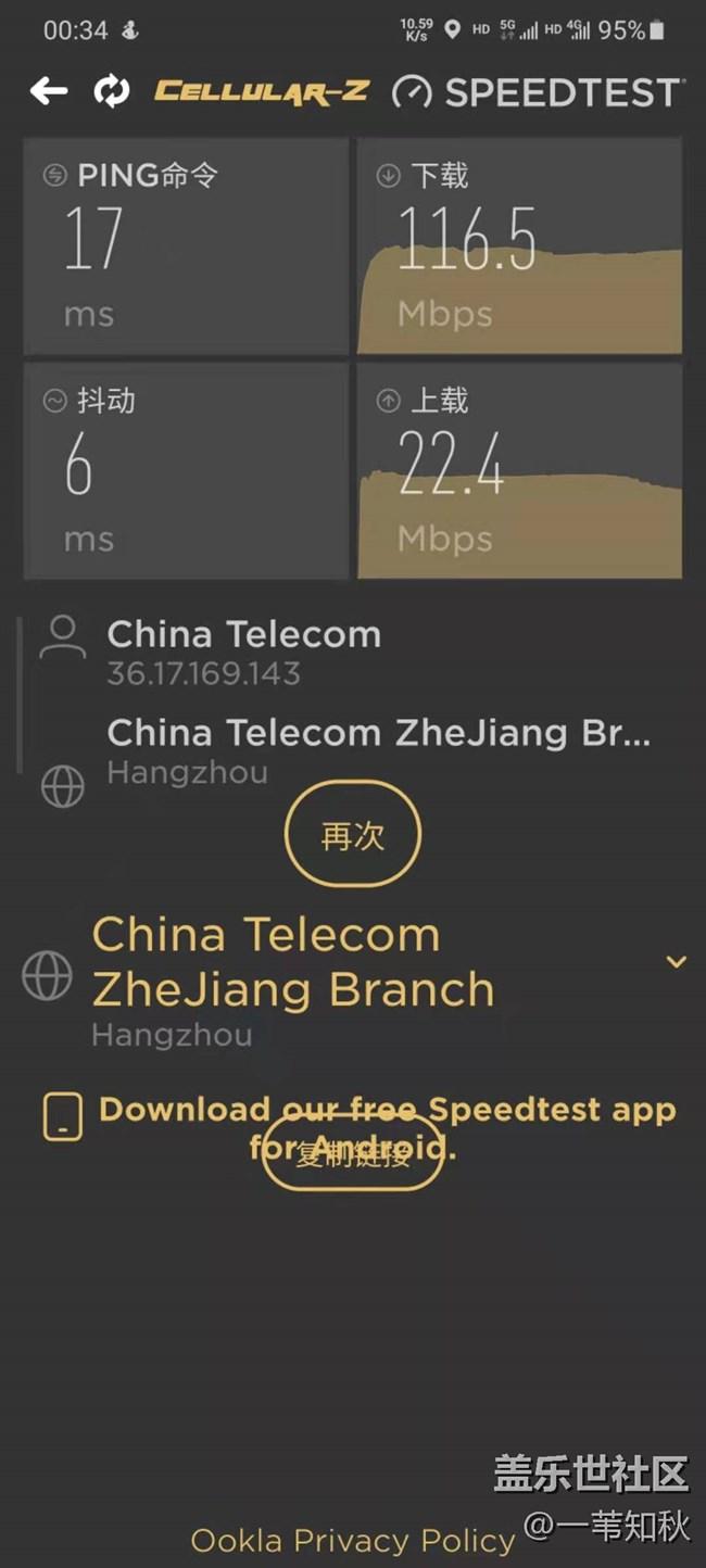 中国电信测速软件_我的S20+电信5G测速只有100多Mbps - 盖乐世社区 - 三星手机官方粉丝 ...